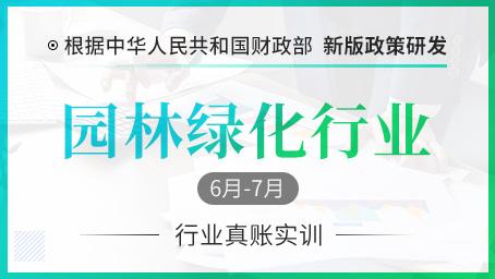 园林绿化企业真账实操(6-7月)