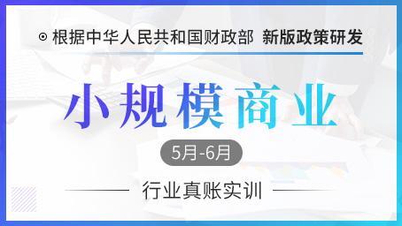 商业(小规模)会计真账实操(5-6月)