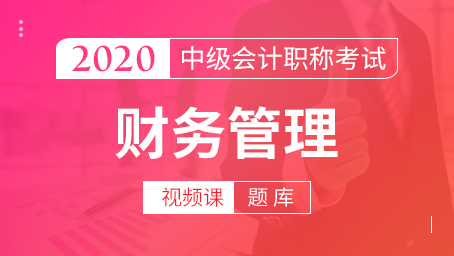 2020年中级会计职称视频课+题库(财务管理)
