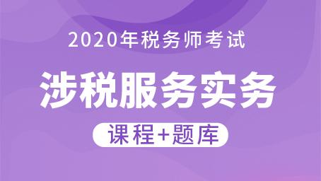 2020年税务师考试 涉税服务实务 (课程+题库)