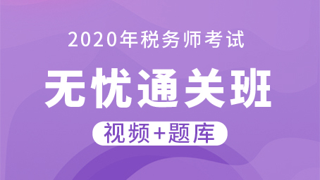 2020年税务师无忧通关班(视频+题库)