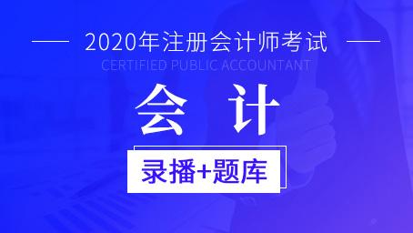 2020年注册会计师-会计(录播+题库)
