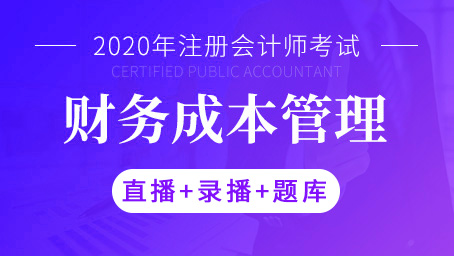 2020年注册会计师-财务成本管理(直播+录播+题库)