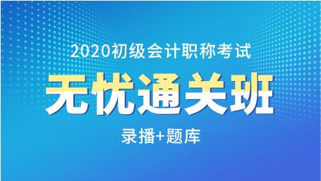 2020年初级会计职称无忧通关班(录播+题库)