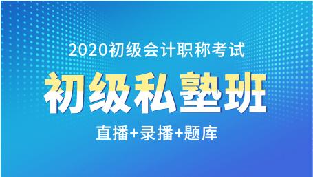 2020年初级会计职称私塾班(直播+录播+题库)
