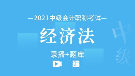 2021年中级会计职称-经济法(录播+题库)