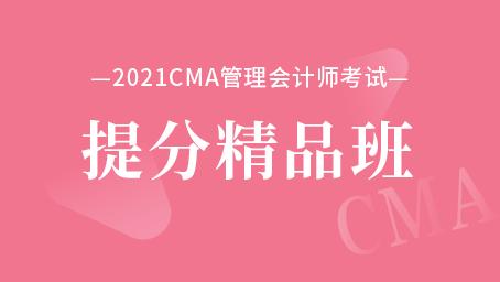 CMA管理会计师提分精品班(录播+题库)